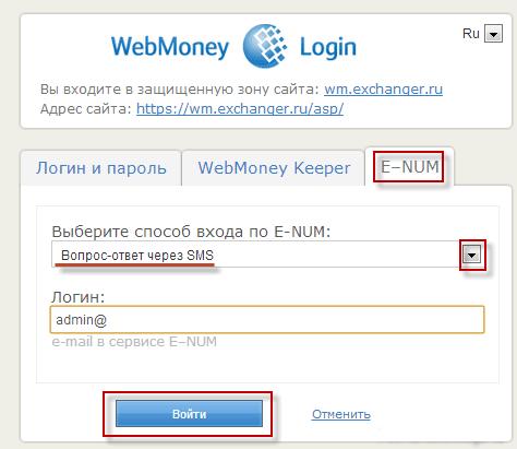 авторизация webmoney Keeper Classic