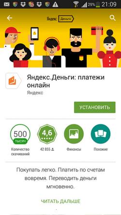 Яндекс.Деньги платежи онлайн