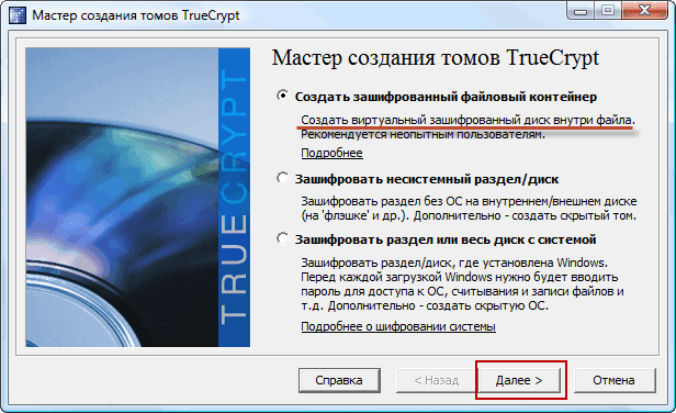 TrueCrypt программа для шифрования диска