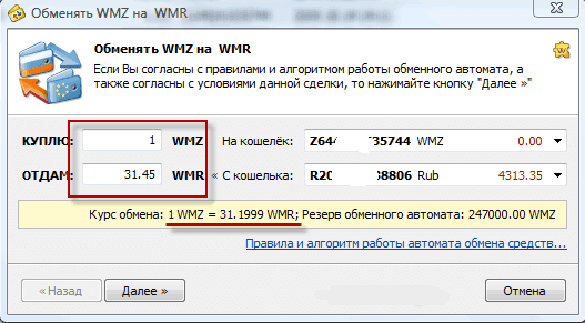 обмен вебмани keeper