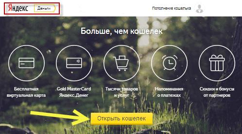 Создать кошелек Яндекс.Деньги
