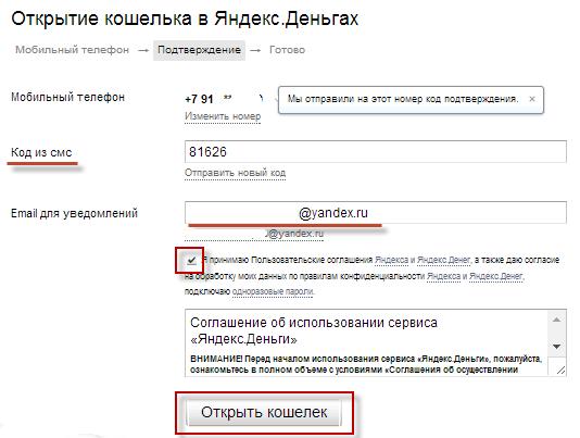 Открытие кошелька Яндекс.Деньги шаг 2