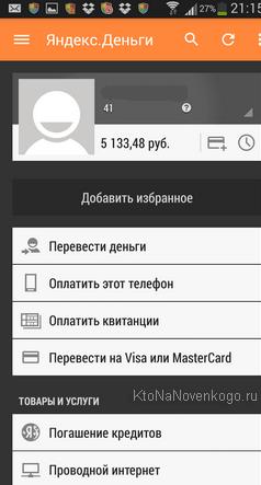 приложение яндекс.деньги платежи онлайн