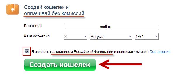 Деньги мейл ру подтверждение гражданства Росии
