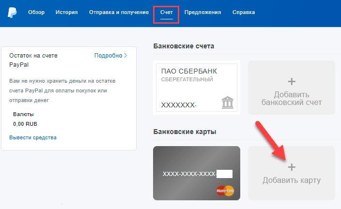 Добавление карты PayPal