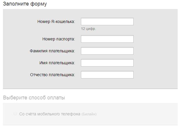 перевод денег вебмани на руру