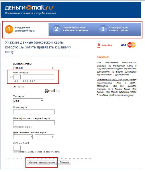 привязать карту к кошельку Деньги mail.ru