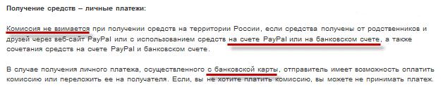 Комиссия при личном переводе PayPal