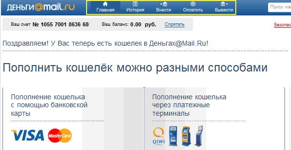 Деньги mail.ru баланс кошелька