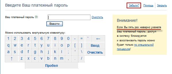 Пароль mail.ru Деньги