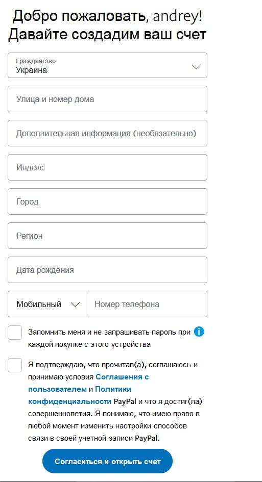PayPal создание счета