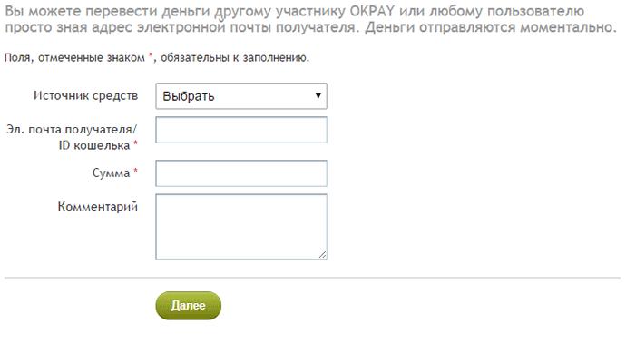 перевод денег другому пользователю окпей