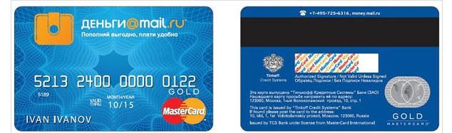 пластиковая карта деньги mail.ru