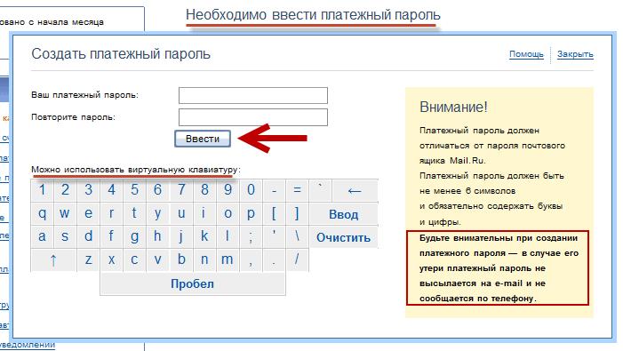 Платежный пароль Деньги mail.ru