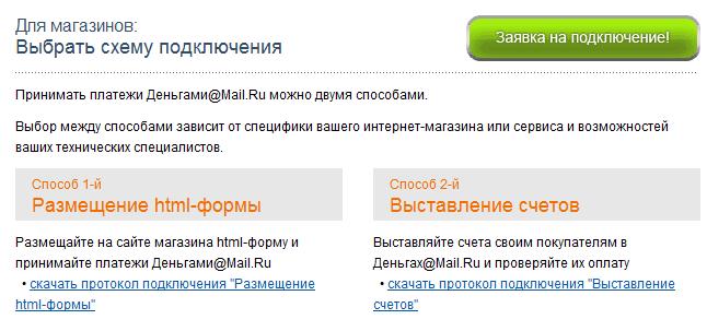 подключение оплаты деньги mail.ru на свой сайт