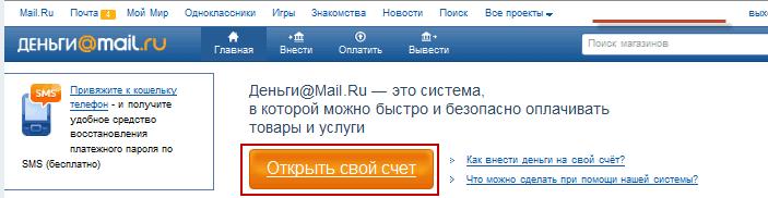 регистрация деньги mail.ru