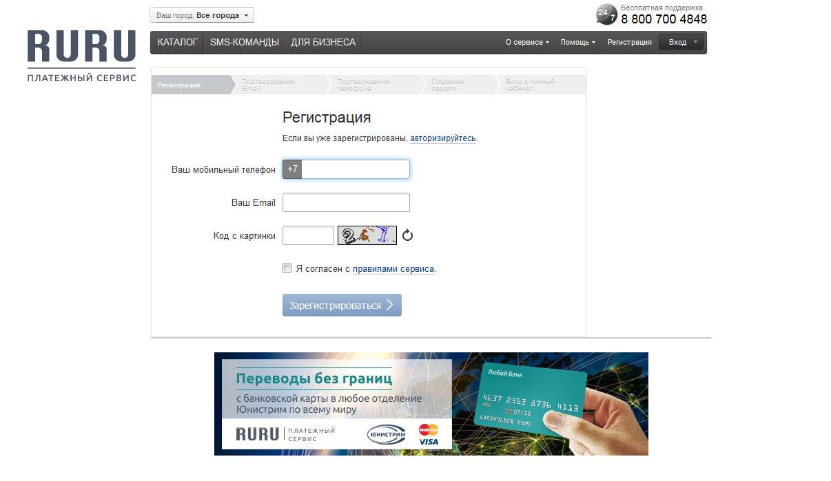 регистрация на РУРУ