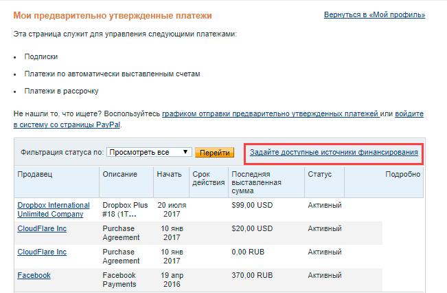 старый официальный сайт PayPal