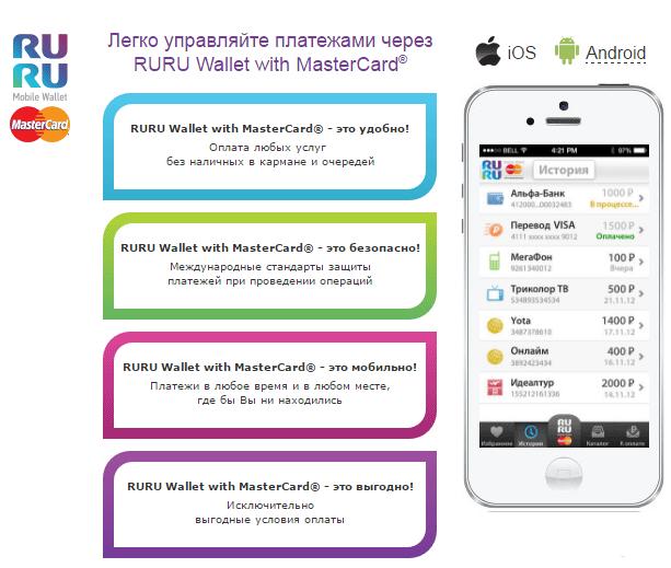мобильное приложение руру