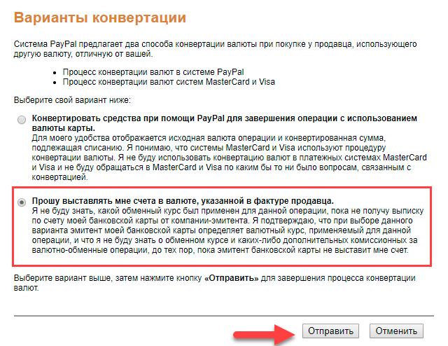 Вариант конвертации валют в Paypal