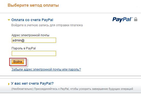 Вход paypal