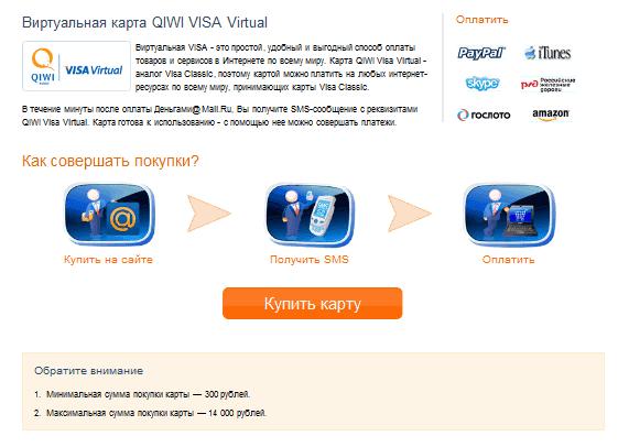 виртуальная карта деньги mail.ru