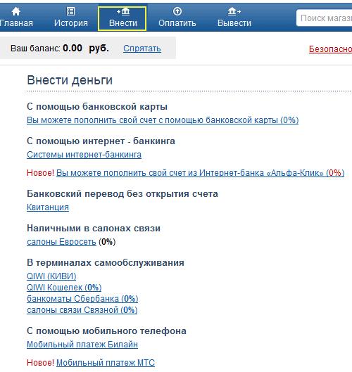 ввод денег в деньги mail.ru