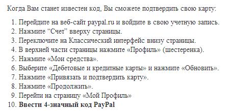 ввод кода подтверждения карты PayPal