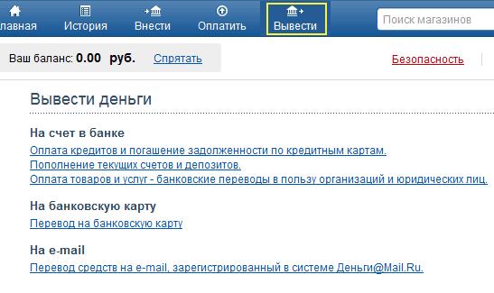 вывод денег Деньги mail.ru