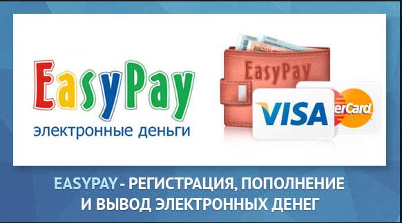 EasyPay платежная система Беларуси