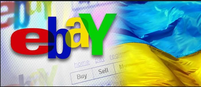 ebay - интернет-аукцион