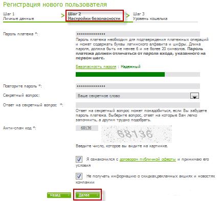 регистрация РБК Мани создание платежного пароля