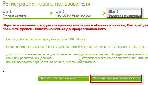 РБК Мани выбор кошелька