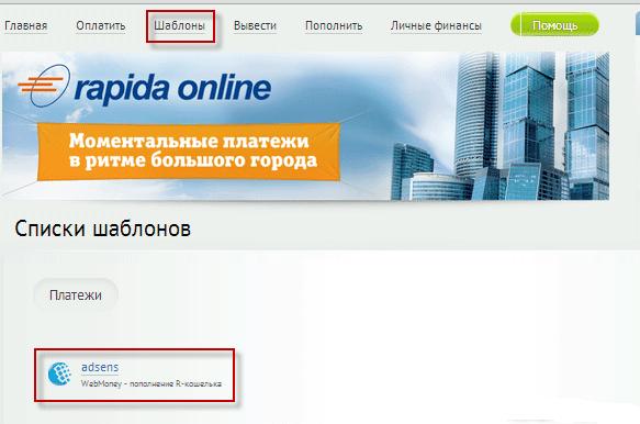 шаблон платежа рапида онлайн