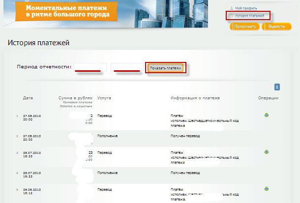 Исторя платежей Рапида Онлайн