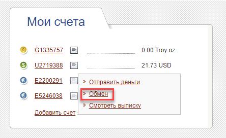 кошельки в Perfect Money