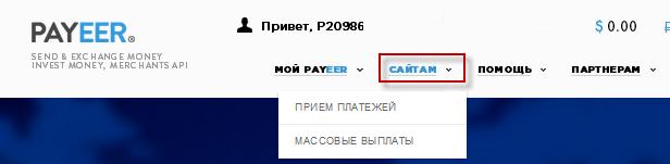 Прием платежей через Payeer