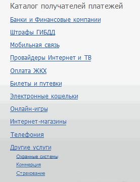 предприятия получатели платежей Рапида Онлайн