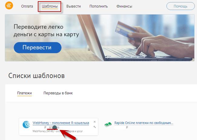 Рапида Онлайн шаблон