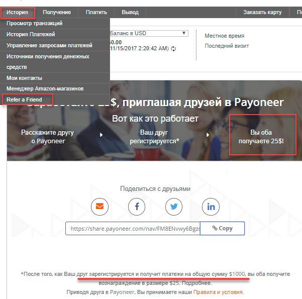 реферальная программа Payoneer