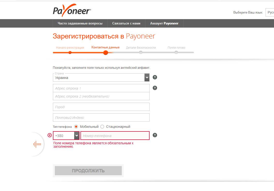 Регистрация в Payoneer ввод адреса
