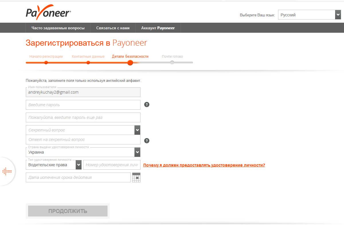 Регистрация в payoneer подтверждение личности