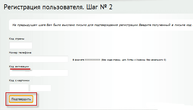 Регистрация в Рапида Онлайн ввод кода подтверждения регистрации
