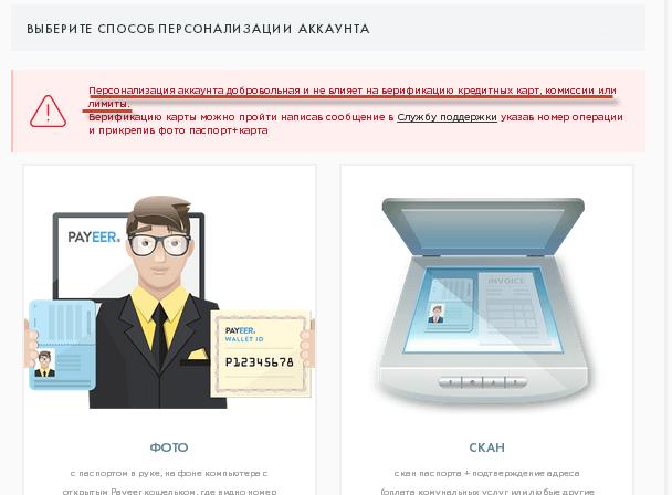 Верификация данных в payeer