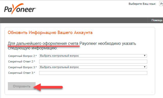 вход в аккаунт Payoneer
