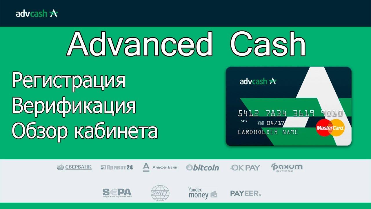 AdvansedCash платежная система для фрилансеров