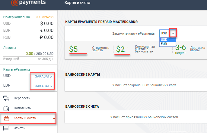 ePayments MasterCard Prepaid
