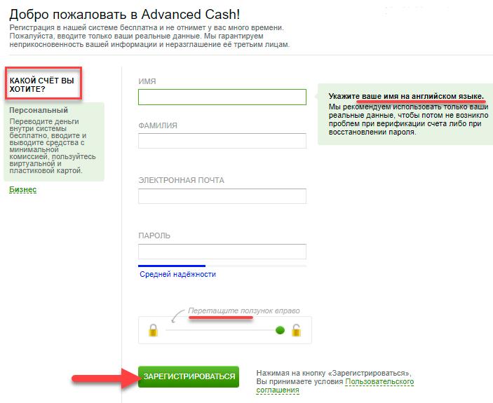 регистрация AdvCash