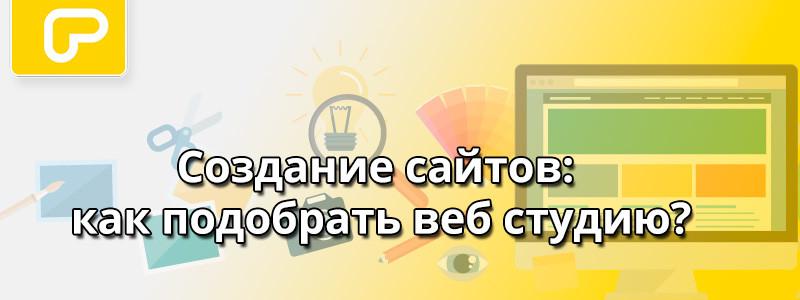 Создание сайтов в веб-студии