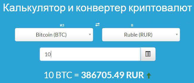 результат конвертации криптовалюты
